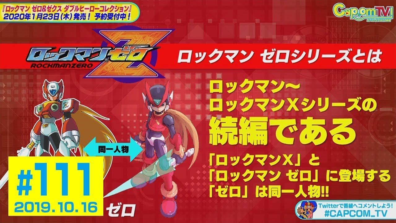 ロックマン ゼロ & ゼクス ダブル ヒーロー コレクション