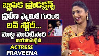 Actress Praveena About Her Family and Love Story | Gnapika Productions Praveena | Telugu World