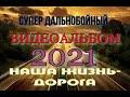 СУПЕР ДАЛЬНОБОЙНЫЙ АЛЬБОМ 2021