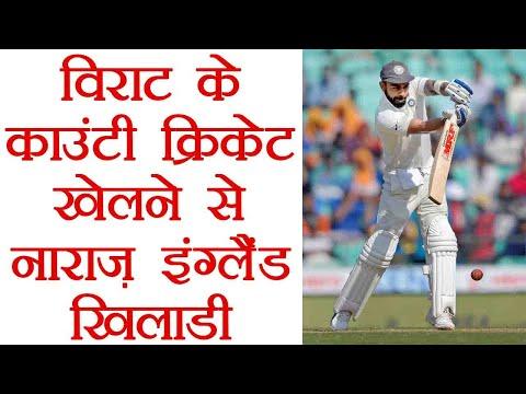Virat Kohli playing County cricket is bad news for England test team |वनइंडिया हिन्दी