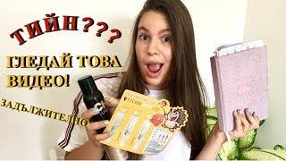 Пубертет и как да оцелеем/Ерика Думбова/Erika Doumbova