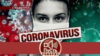 Любовь на фоне коронавируса. Пусть говорят. Выпуск от 01.04.2020