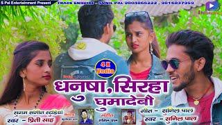 Sunil Pal | Priti Sah (2020) New Maithili Song - धनुषा सिरहा घुमादेबौ - Dhanusa Sirha Ghumadebau