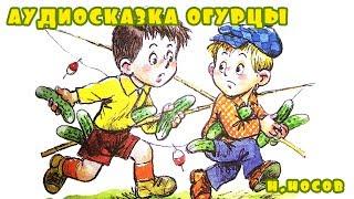 Слушать сказку Огурцы | Аудиосказки Н.Носова для детей
