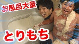 【ドッキリ】45kgの超大盛りとりもち風呂がネバネバすぎて出られないwww thumbnail