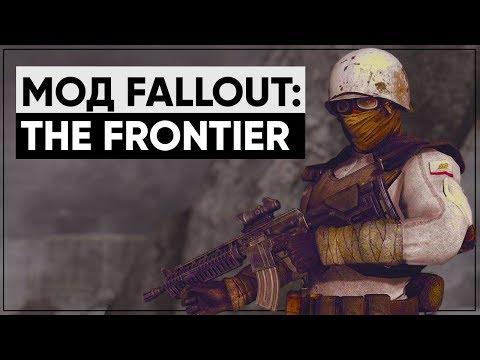 Новый СНЕЖНЫЙ New Vegas | Анализ трейлеров мода Fallout: The Frontier