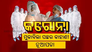 Success Covid 19 Story Of Nuapada    Karona Muqabila Pachara Kahani    Kalinga TV