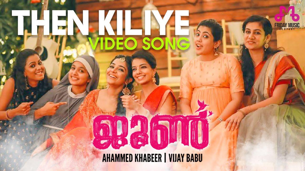 Download June Video Song   Then kiliye   Ifthi    Vineeth Sreenivasan   Rajisha Vijayan     Vinayak Sasikumar