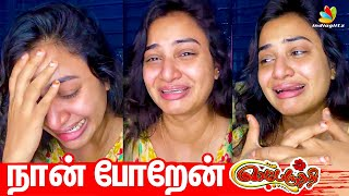 Janani Ashok, Sembaruthi Serial, Adhi Parvathi, Zeetv