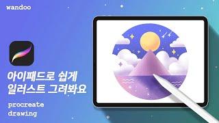 아이패드와 프로크리에이트로 짱쉬운 일러스트 그리기!?,…