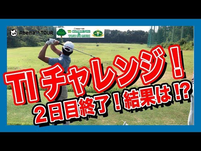 【TIチャレンジ】2日目終了!果たして結果は!?【8/1〜8/3】【プロゴルファー】【abemaTVツアー】【ゴルフ】