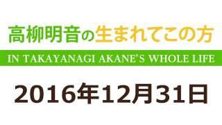 2016.12.31 高柳明音の生まれてこの方 【SKE48 高柳明音】