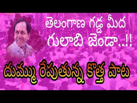 Telangana Gadda Meeda Gulabi Jenda || Super Hit Song On TRS Government By Folk Singer Saichand||