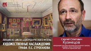 Художественные наслаждения графа П. С. Строганова: архитектура собрания и замысел выставки 2019 года