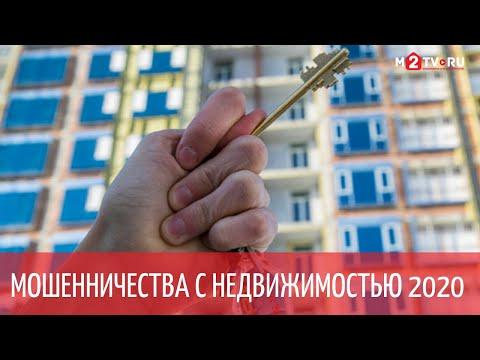 Новые схемы мошенничества с недвижимостью. Безопасность сделок: #мошенничество, #банкротство