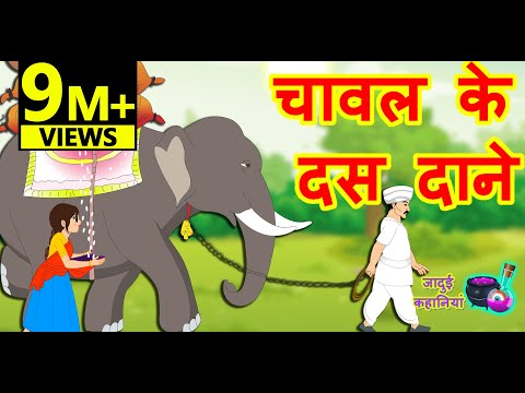 चावल के दस दाने || Ten Grains Of Rice || Hindi Stories for Kids || Hindi Cartoon Story