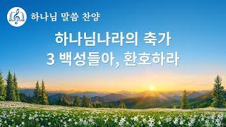 말씀 찬양 CCM <하나님나라의 축가 3 백성들아, 환호하라>(가사 버전)