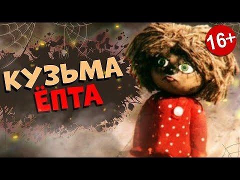 ПРИКЛЮЧЕНИЕ УЁБКА / ДОМОВЕНОК КУЗЯ РИТП