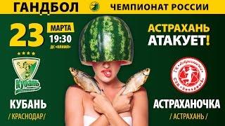 """""""Кубань"""" - """"Астраханочка"""". Чемпионат России"""