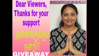 #intro  அனைவருக்கும் நன்றி/Thanks viewers for the support/My Intro &  giveaway announcement