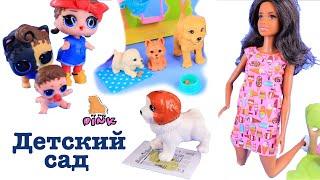 Barbie ДЕТСКИЙ САД для СОБАК! Doggy Day Care Барби и Куклы ЛОЛ Мультик для детей