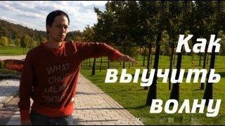 Обучающее видео dubstep dance tutorial: как учить волны правильно(Подписаться на Дракона: http://goo.gl/ybHiy Бонус для любопытных: http://drakoni.ru/bonus.html Как правильно учить волны? Это..., 2013-08-08T08:00:53.000Z)