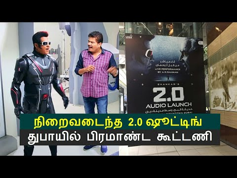 Grand Rajini's '2.0 Music Launch' opening in dubai | rajini | shankar