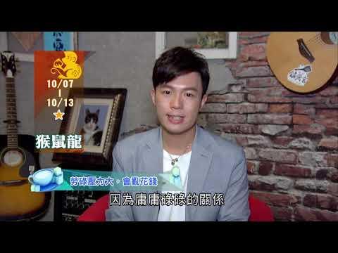 20191007--20191013 風水生肖運勢 猴 鼠 龍