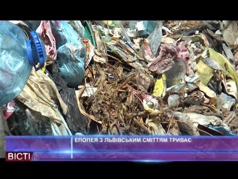 Епопея із львівським сміттям триває