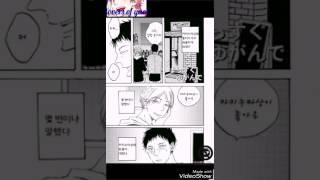 manga yaoi:kabano sakadachi 2