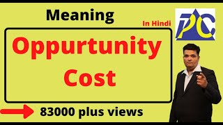 opportunity cost in Hindi