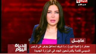 «الحياة اليوم»: ارتفاع عدد الوزراء المرشحين للتغيير لـ 13 .. فيديو