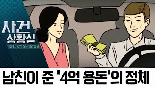 '도박사이트 총책' 남친, 유흥업소 여성에 '4억 용돈…
