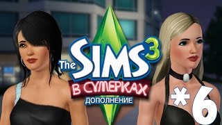 The Sims 3 В сумерках #6 Съемные комнаты Банзай