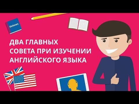 Два главных совета при изучении английского языка