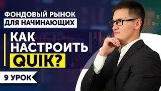 9. Как настроить торговую платформу QUIK? Как выставить сделку в QUIK?