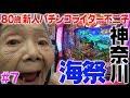 スーパー海物語in沖縄4で海祭り! 【80歳でパチンコライターを目指します7回目】