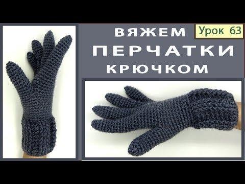 Связать ажурные перчатки крючком