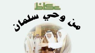 بالفيديو.. قصيدة الأمير خالد الفيصل