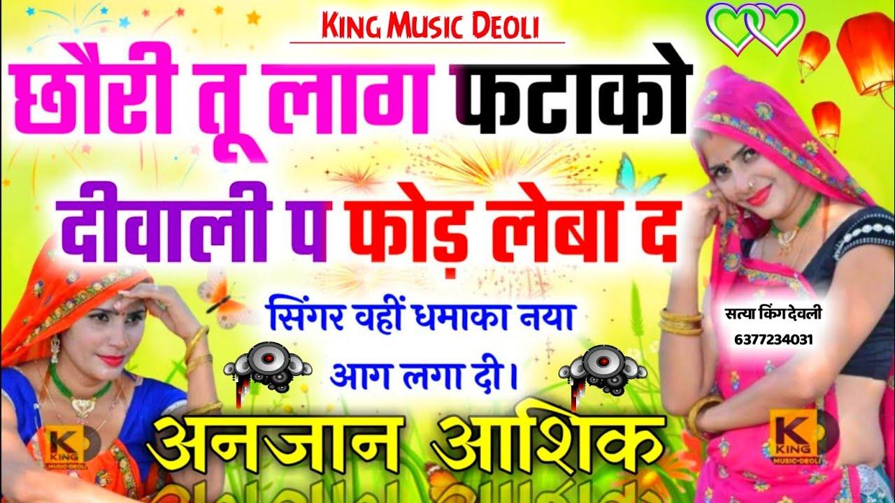 Download छौरी तू लाग फटाको दीवाली प फोड़ लेबा द||लेखराज चमनगंज||chori tu lagh patako Diwali p fod leba d