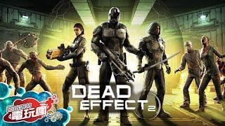 《Dead Effect 2》手機遊戲介紹