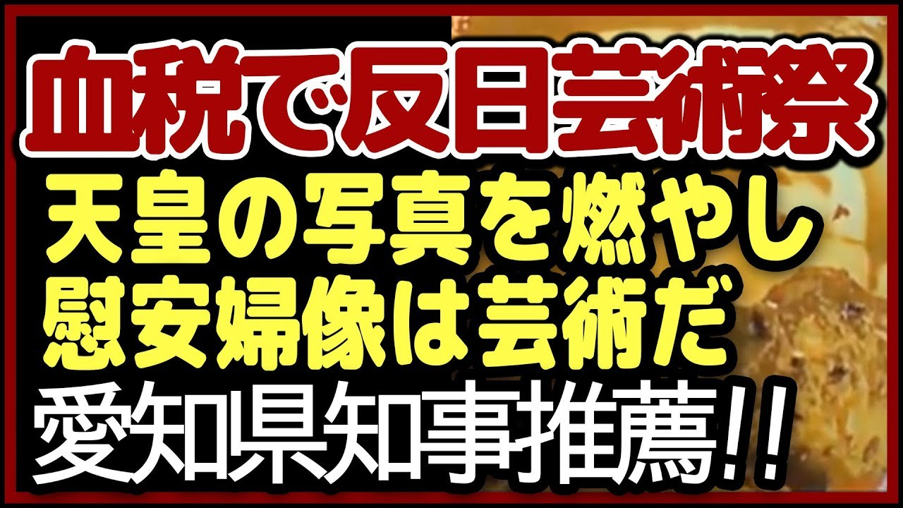 県 知事 反日 愛知