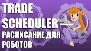 Trade Scheduler - расписание работы для Форекс роботов