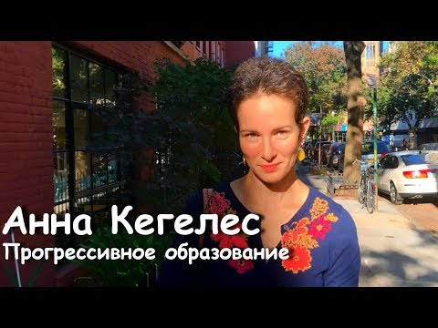 Anna Kegeles part 1  City and Country School