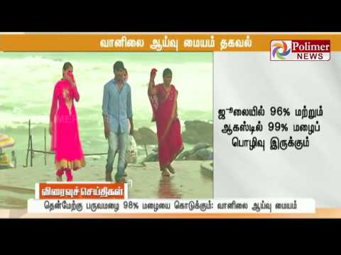 2017 Monsoon will shower 96% of Rain confirms Ministry of Earth Science | Polimer News