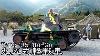 九五式軽戦車 Type 95 Ha-Go