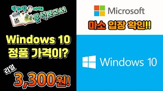 Windows 10 정품이 단돈 3,300원? - 마소 입장 확인(직원과 통화) - 닥터박아띠 분석보고서
