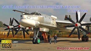 видео Музей дальней авиации в Полтаве. Часть 1.