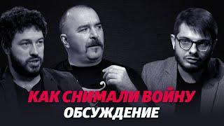 Фото Клим Жуков и Георгий Молодцов о проекте «КАК СНИМАЛИ ВОЙНУ»