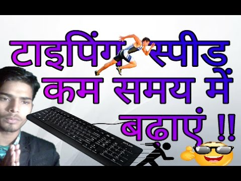 Grow typing speed | typing speed badhaye | fast typing | boost typing speed | increase typing speed